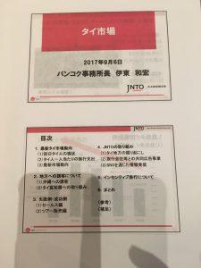 昇龍道タイプロモーション活動